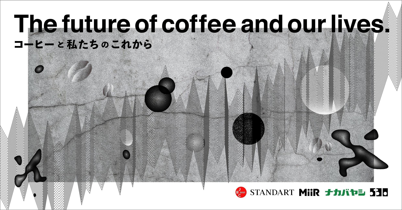 コーヒーと私たちのこれから